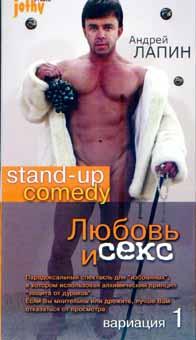 lyubov-i-seks-spektakl